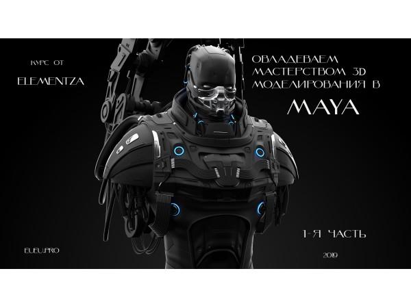 Овладеваем мастерством 3D моделирования в Maya.