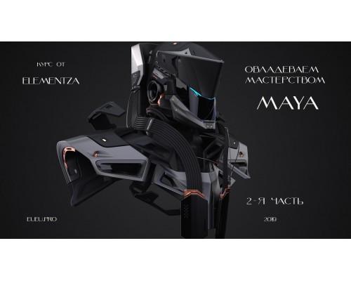 [Elementza] Mastering 3D Modeling in Maya Part 2 [RUS]  Овладеваем мастерством 3D моделирования в Maya. Часть 2