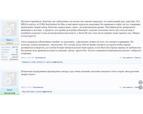 [Elementza] Mastering 3D Modeling in Maya Part 1 [RUS].  Овладеваем мастерством 3D моделирования в Maya. Часть 1