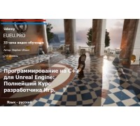 [Udemy] Unreal Engine C++ The Ultimate Game Developer Course [RUS]. Программирование на С++ для Unreal Engine: Полнейший Курс Разработчика Игр.