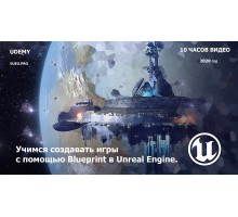 [Udemy] Unreal Engine Blueprint Developer: Learn Visual Scripting  [RUS]. Учимся создавать игры с помощью Blueprint в Unreal Engine.