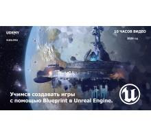 [Udemy] Unreal Engine Blueprint Developer: Learn Visual Scripting  [RUS]. Учимся создавать игры с помощью Blueprint в Unreal Engine.