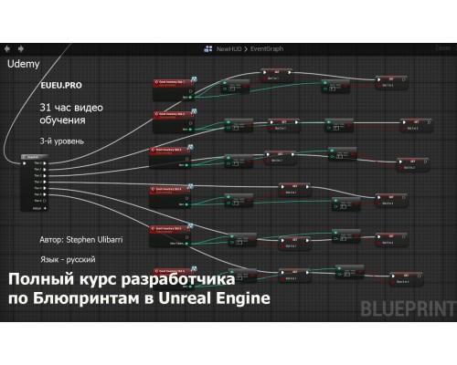 [Udemy] Unreal Engine Blueprints - The Ultimate Developer Course  [RUS]. Полный курс разработчика по Блюпринтам в Unreal Engine.