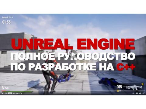 Добавлен курс по С++ для Unreal Engine