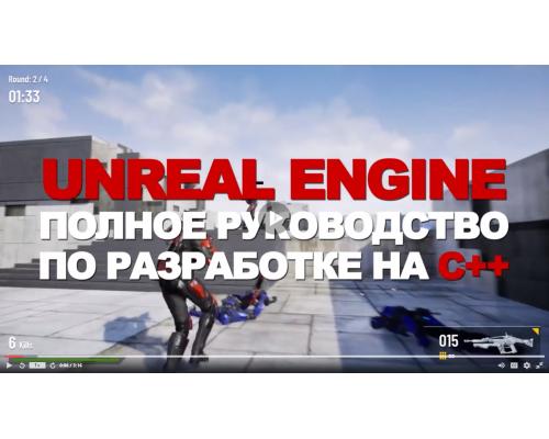 Unreal Engine — полное руководство по разработке на С++ [Yuri Popov]