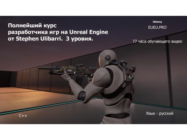 Полнейший курс разработчика игр на Unreal Engine от Stephen Ulibarri. 3 уровня.