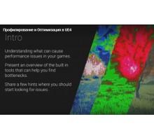 [Unreal Engine] Profiling and Optimization in UE4. Профилирование и Оптимизация в UE4