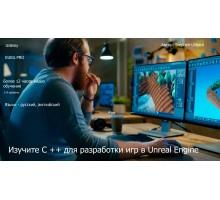 [Udemy] Learn C++ for Game Development in Unreal Engine [ENG-RUS]. Изучите C ++ для разработки игр в Unreal Engine