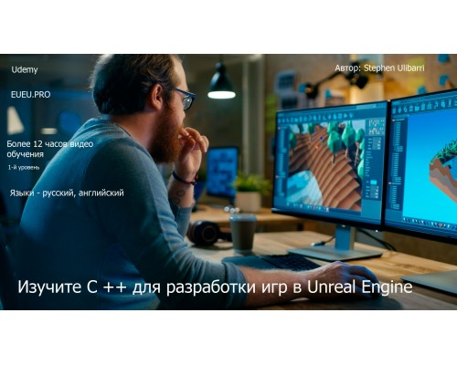 [Udemy] Learn C++ for Game Development in Unreal Engine [ENG-RUS]. Изучите C ++ для разработки игр в Unreal Engine
