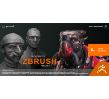 [Gumroad] Intro To ZBrush 4R7. Michael Pavlovich. Part 1, 2, 3 [RUS]  Введение в Zbrush 4R7 с Michael Pavlovich.  Части 1, 2, 3